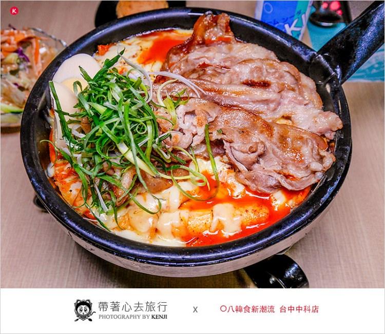 台中西屯韓式料理 | O八韓食新潮流(中科店)-大推韓式炸雞部隊鍋、豬五花辣炒年糕鍋,好吃又地道的平價新韓式料理店。