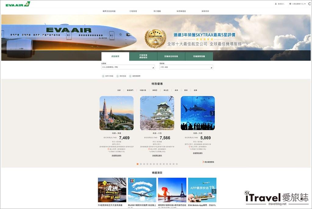 長榮航空訂票教學 (6)