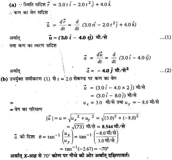 UP Board Solutions for Class 11 Physics Chapter 4 Motion in a plane ( समतल में गति) 20a