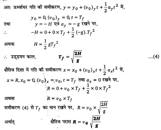 UP Board Solutions for Class 11 Physics Chapter 4 Motion in a plane ( समतल में गति) d4A