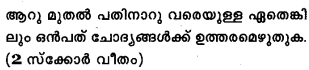 Plus One Computer Science Model Question Papers Paper 2.5