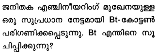 Plus Two Botany Model Question Papers Paper 2Q2