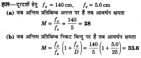 UP Board Solutions for Class 12 Physics Chapter 9 Ray Optics and Optical Instruments Q34