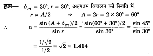 UP Board Solutions for Class 12 Physics Chapter 9 Ray Optics and Optical Instruments SAQ 15
