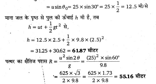 UP Board Solutions for Class 11 Physics Chapter 4 Motion in a plane ( समतल में गति) l6