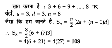 CBSE Sample Papers for Class 10 Maths in Hindi Medium Paper 3 S9