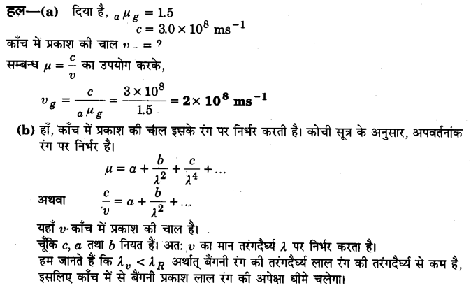 UP Board Solutions for Class 12 Physics Chapter 10 Wave Optics Q3