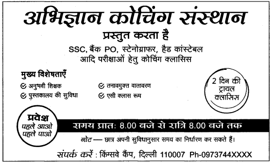 CBSE Sample Papers for Class 9 Hindi B Paper 2 17a