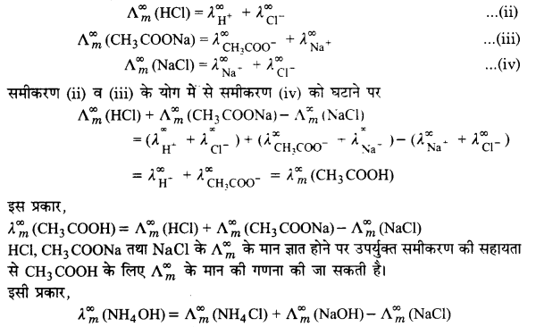 UP Board Solutions for Class 12 Chapter 3 Electro Chemistry 4Q.9.2