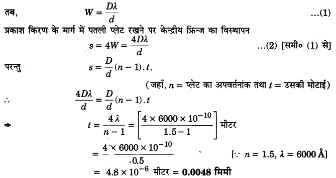 UP Board Solutions for Class 12 Physics Chapter 10 Wave Optics LAQ 5