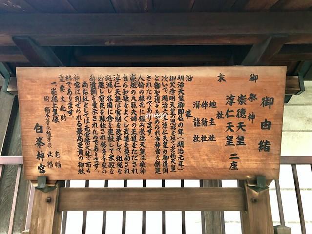 白峯神宮 由緒書き
