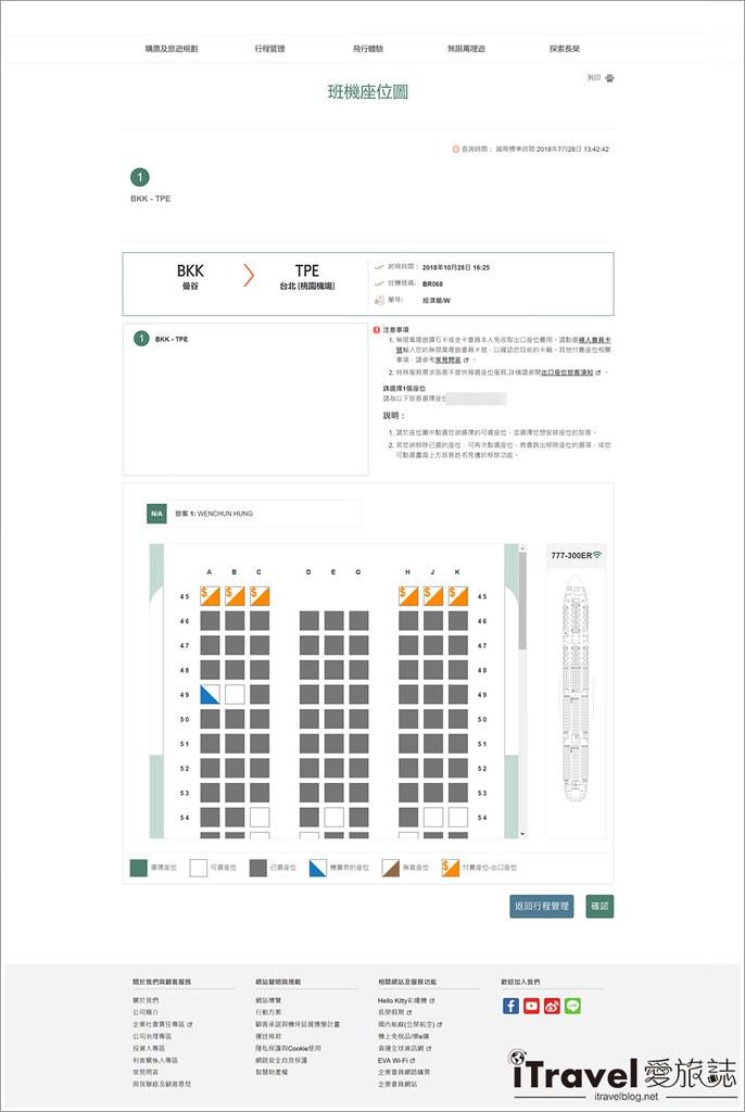 長榮航空訂票教學 (25)