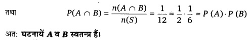 UP Board Solutions for Class 12 Maths Chapter 13 Probability b6a