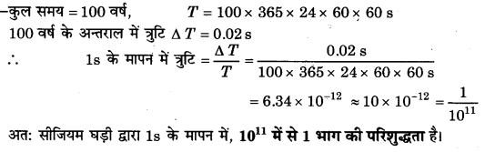 UP Board Solutions for Class 11 Physics Chapter 2 Units and Measurements 26...