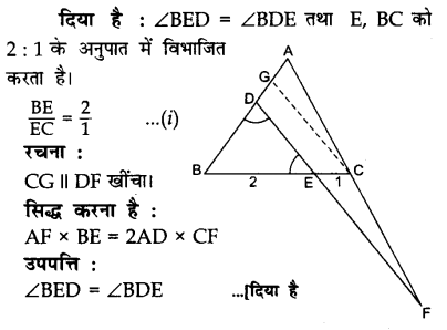 CBSE Sample Papers for Class 10 Maths in Hindi Medium Paper 1 S24