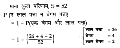 CBSE Sample Papers for Class 10 Maths in Hindi Medium Paper 3 S6