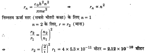 UP Board Solutions for Class 12 Physics Chapter 12 Atoms 8