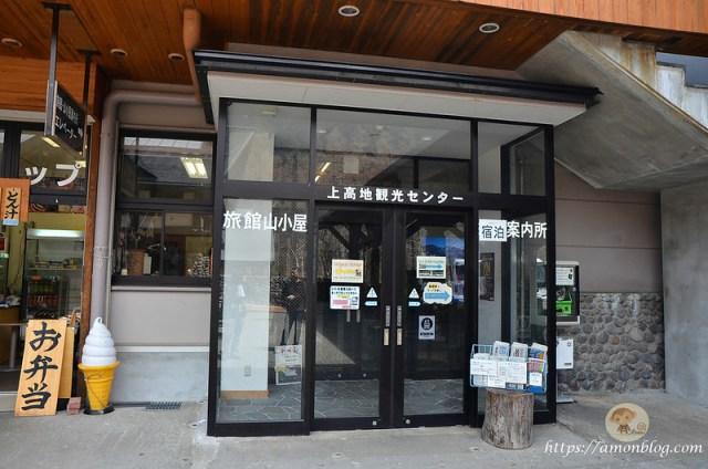 松本上高地二日遊-34
