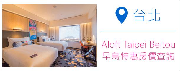 北投雅樂軒飯店 Aloft Taipei Beitou