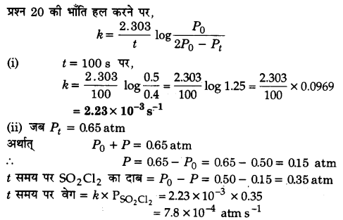 UP Board Solutions for Class 12 Chapter 4 Chemical Kinetics 2Q.21.2