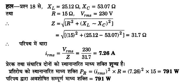 UP Board Solutions for Class 12 Physics Chapter 7 Alternating Current Q19