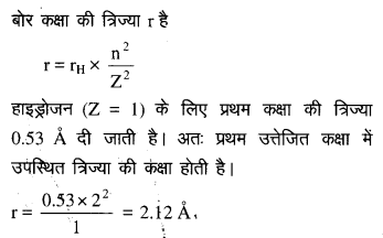 NEET Chemistry Chapter Wise Previous Year Question Papers परमाणु संरचना key10