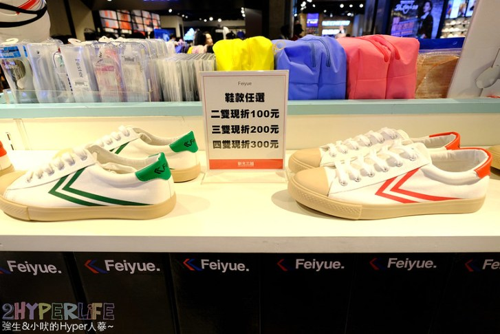 31915564517 9c8e158e4c c - 熱血採訪│從法國紅回亞洲時尚圈的Feiyue小白鞋來台中啦!快閃櫃只到2/28!