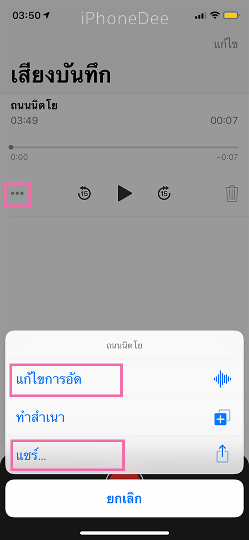 iPhone-record-sound-05