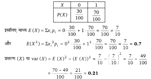 UP Board Solutions for Class 12 Maths Chapter 13 Probability e8
