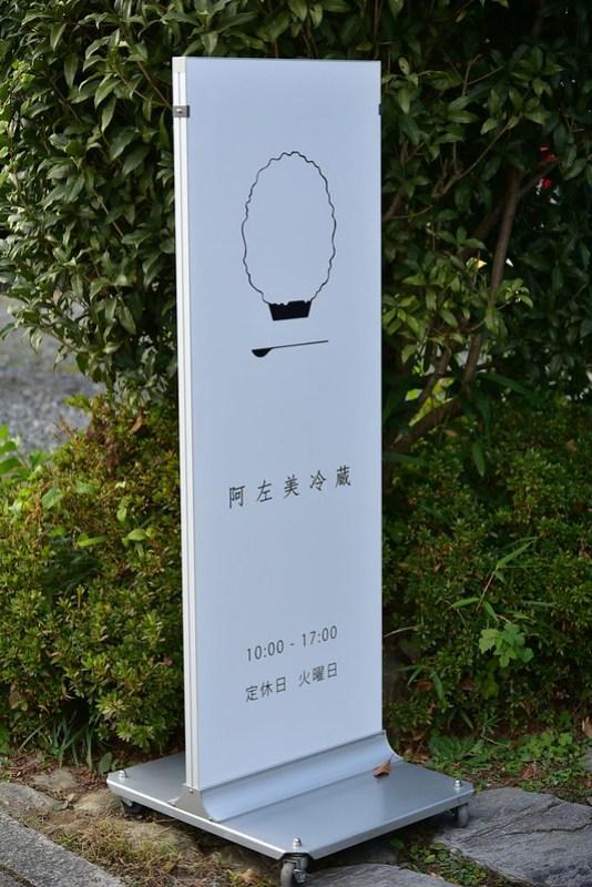 阿左美冷蔵 寶登山道店 2018.Nov