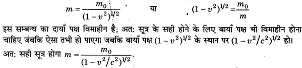 UP Board Solutions for Class 11 Physics Chapter 2 Units and Measurements 12