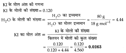 UP Board Solutions for Class 12 Chemistry Chapter 2 Solutions Q.5.3