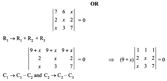 CBSE Sample Papers for Class 12 Maths Paper 7 S14.1