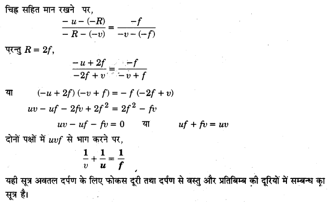 UP Board Solutions for Class 12 Physics Chapter 9 Ray Optics and Optical Instruments SAQ 2.2
