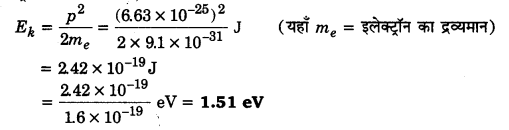UP Board Solutions for Class 12 Physics Chapter 11 Dual Nature of Radiation and Matter 16b