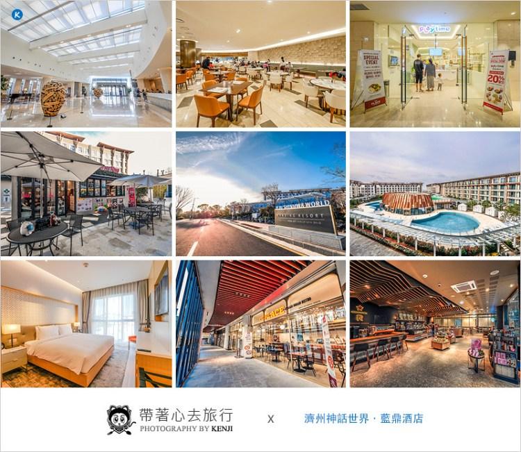 韓國濟州島住宿 | 濟州神話世界.藍鼎酒店-榮獲agoda Gold Circle Awards的優質度假酒店。