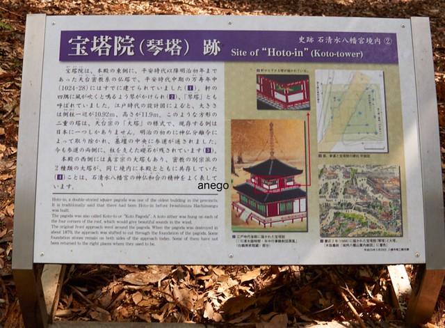 石清水八幡宮 跡
