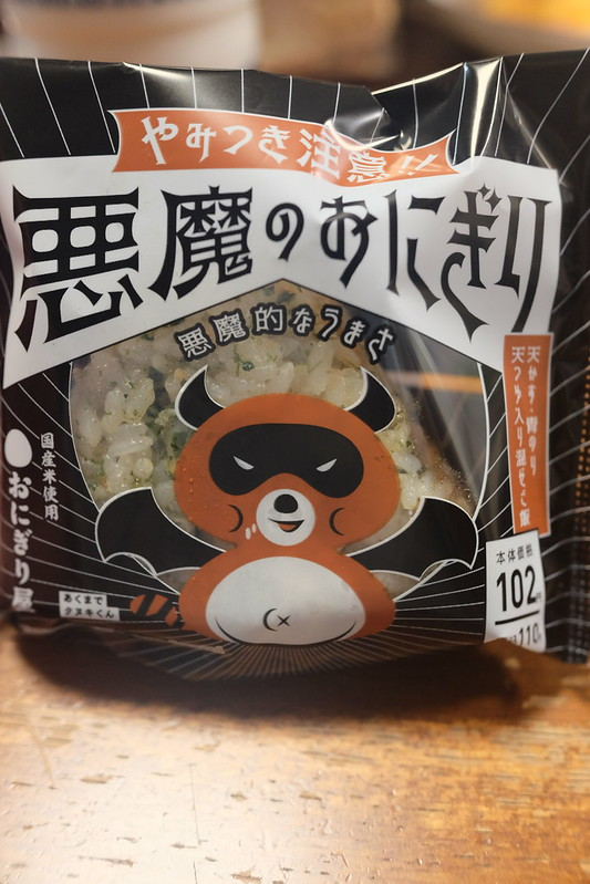 devil's onigiri
