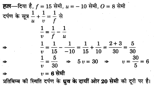 UP Board Solutions for Class 12 Physics Chapter 9 Ray Optics and Optical Instruments VSAQ 12