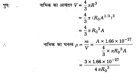 UP Board Solutions for Class 12 Physics Chapter 13 Nuclei 21