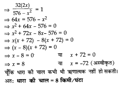 CBSE Sample Papers for Class 10 Maths in Hindi Medium Paper 3 S28.2