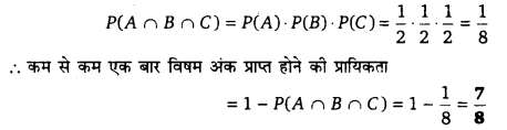 UP Board Solutions for Class 12 Maths Chapter 13 Probability b14
