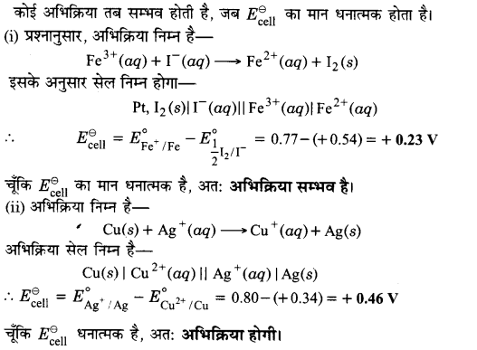 UP Board Solutions for Class 12 Chapter 3 Electro Chemistry 2Q.17.1