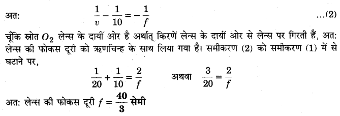 UP Board Solutions for Class 12 Physics Chapter 9 Ray Optics and Optical Instruments SAQ 10.2