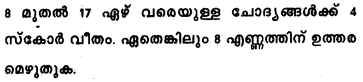 Plus One Maths Model Question Papers Paper 3B