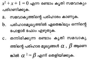 Plus One Maths Previous Year Question Papers and Answers 2018 Q18
