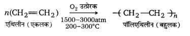 UP Board Solutions for Class 12 Chemistry Chapter 15 Polymers (बहुलक) 17