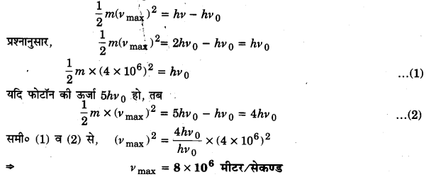 UP Board Solutions for Class 12 Physics Chapter 11 Dual Nature of Radiation and Matter L11