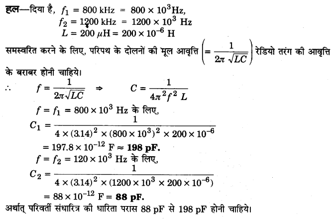 UP Board Solutions for Class 12 Physics Chapter 7 Alternating Current Q10