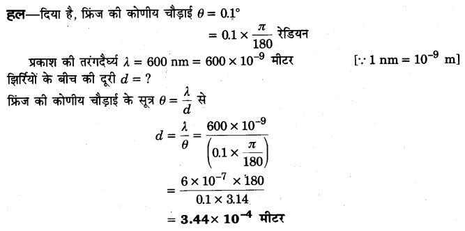 UP Board Solutions for Class 12 Physics Chapter 10 Wave Optics Q16